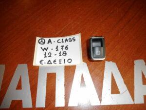 mercedes a class w176 2012 2018 diakoptis ilektrikoy parathyroy empros dexios 300x225 Mercedes A Class w176 2012 2018 διακόπτης ηλεκτρικού παραθύρου εμπρός δεξιός