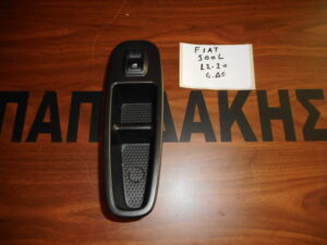 fiat 500l 2012 2020 empros dexios diakoptis ilektrikoy parathyroy 300x225 Fiat 500L 2012 2020 εμπρός δεξιός διακόπτης ηλεκτρικού παραθύρου