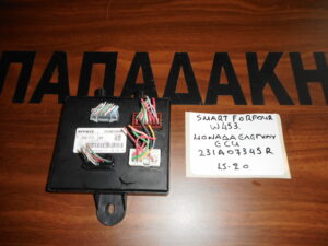 smart forfour w453 2014 2020 monada elegchoy ecu kodikos 231a07345r 300x225 Smart ForFour w453 2014 2020 μονάδα ελέγχου ECU κωδικός: 231A07345R