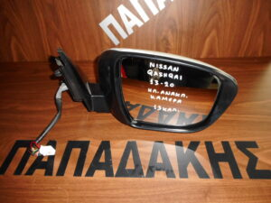 nissan qashqai 2013 2020 ilektrikos anaklinomenos kathreptis dexios aspros 13 kalodia kamera 300x225 Nissan Qashqai 2013 2020 ηλεκτρικός ανακλινόμενος καθρέπτης δεξιός άσπρος 13 καλώδια κάμερα