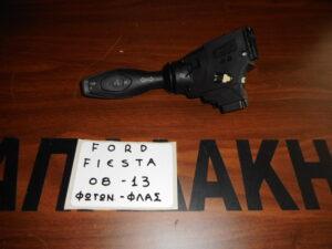 ford fiesta 2008 2013 diakoptis foton flas 300x225 Ford Fiesta 2008 2013 διακόπτης φώτων φλας