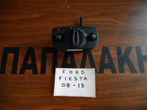 ford fiesta 2008 2013 diakoptis foton tamploy 300x225 Ford Fiesta 2008 2013 διακόπτης φώτων (ταμπλού)
