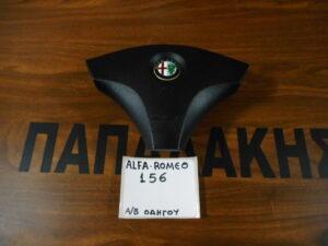 Alfa Romeo 156 1996-2007 AirBag οδηγού