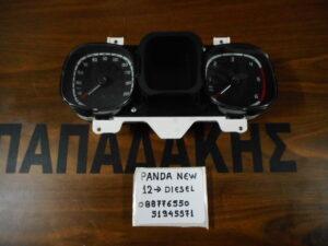 Fiat Panda New 2012-2020 Diesel καντράν κωδικός: 0887766550 51945571