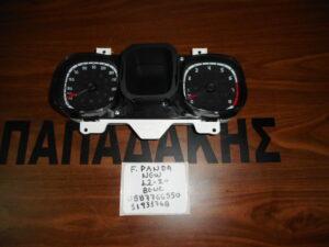 Fiat Panda New 2012-2020 Βενζίνα καντράν κωδικός: 0887766550 51933768