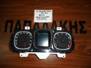 Fiat Panda New 2012-2020 Βενζίνα καντράν κωδικός: 0887766550 51973991