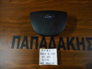 Ford Focus C-Max 2003-2007 AirBag οδηγού 2 φις