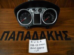 Ford Kuga 2008-2013 Diesel καντράν κωδικός: 8V4T-10849-LF