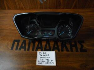 Ford Transit Tourneo Custom 2013-2020 Diesel καντράν κωδικός: BK2T-10849-PH
