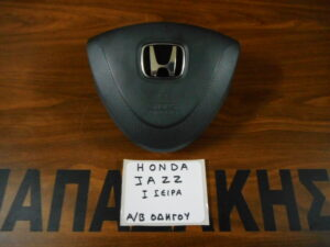 Honda Jazz 2002-2005 AirBag οδηγού