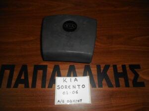 Kia Sorento 2001-2006 AirBag οδηγού
