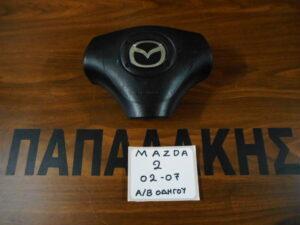 Mazda 2 2002-2007 AirBag οδηγού