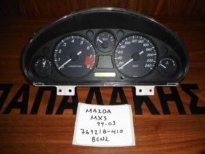 Mazda MX5 1999-2005 Βενζίνα καντράν κωδικός: 769218-410