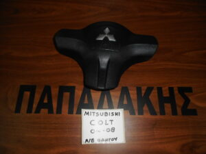 Mitsubishi Colt 2004-2008 AirBag οδηγού