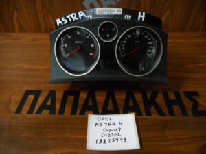 Opel Astra H 2004-2009 Diesel καντράν κωδικός: 13225993XB