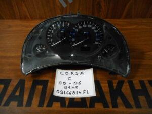 Opel Corsa C 2000-2006 Βενζίνα καντράν κωδικός: 09166814FL