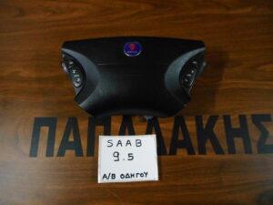 Saab 9-5 1998-2010 AirBag οδηγού με χειριστήρια