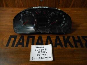 Skoda Superb 2003-2008 Diesel καντράν κωδικός: 3U0 920 841A