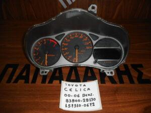 Toyota Celica 2000-2006 Βενζίνα καντράν κωδικός: 83800-2B130 157510-0672
