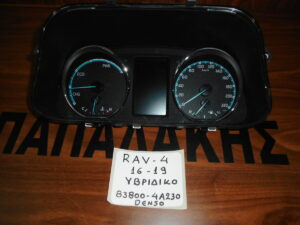 Toyota Rav-4 2016-2019 υβριδικό καντράν κωδικός: 83800-4A230 Denso