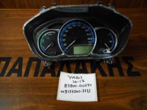 Toyota Yaris 2014-2017 καντράν κωδικός: 83800-0U390 MB157560-7773