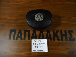 VW Touran 2003-2007 AirBag οδηγού