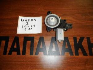 Mazda 2 2014-2019 ηλεκτρικό μοτέρ παραθύρου εμπρός αριστερό