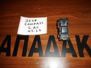Jeep Compass 2007-2016 διακόπτης παραθύρου εμπρός δεξιό