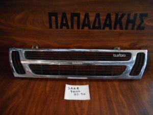 Saab 9000 1985-1990 μάσκα εμπρός