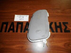 Citroen C3 2002-2009 AirBag καθισμάτων αριστερό γκρι