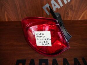 Alfa Romeo Giulietta 2010-2020 πίσω αριστερό φανάρι